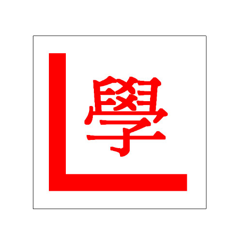 Learner plate used by Hong Kong drivers. Red L on white background with Chinese character for 'to learn'