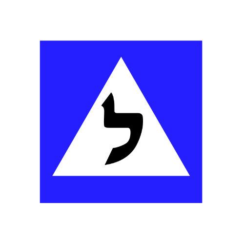 Lamed learner plate used by Israeli driving schools