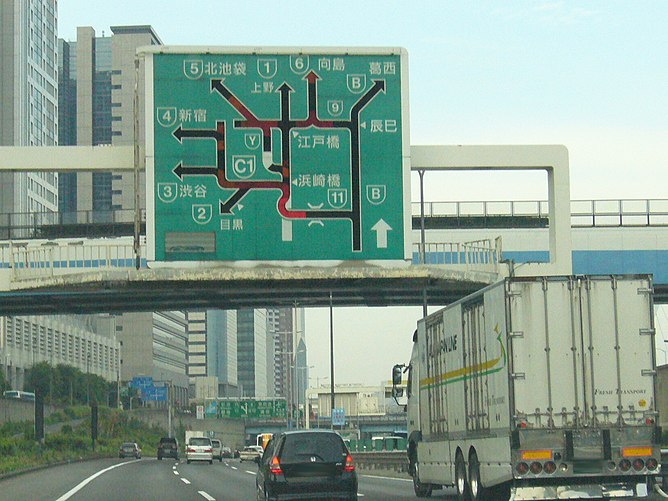 Traffic sign for a complex intersection on an expressway in Tokyo